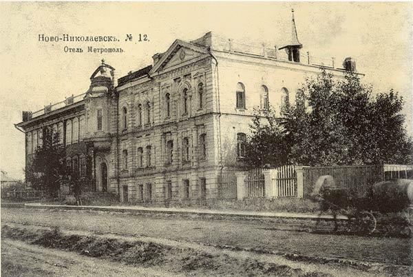 Отель «Метрополь» (Новониколаевск, улица Дворцовая). Фотография 1900-х гг.