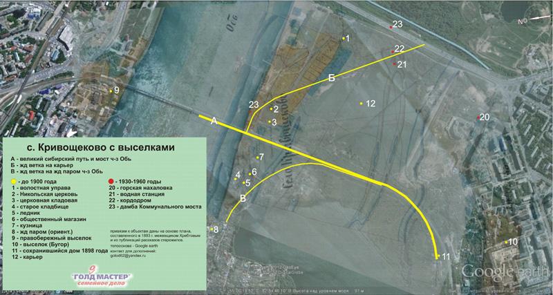 Определение нахождения деревни Кривощеково. Наложение слоев. План и современное состояние