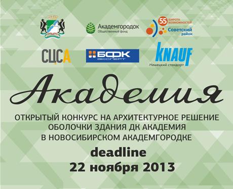 Открытый конкурс на архитектурное решение оболочки здания ДК «Академия» в Новосибирском Академгородке