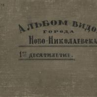Альбом видов города Ново-Николаевска. 1-ое десятилетие. Ново-Николаевск: Типография Н.П. Литвинова, 1904