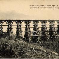 Виды Ново-Николаевска