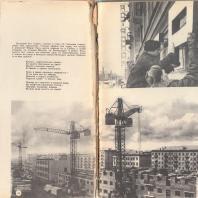 Фотоальбом «Новосибирск». 1962