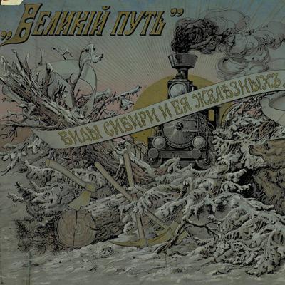 Виды Сибири и Великой сибирской железной дороги. 1899